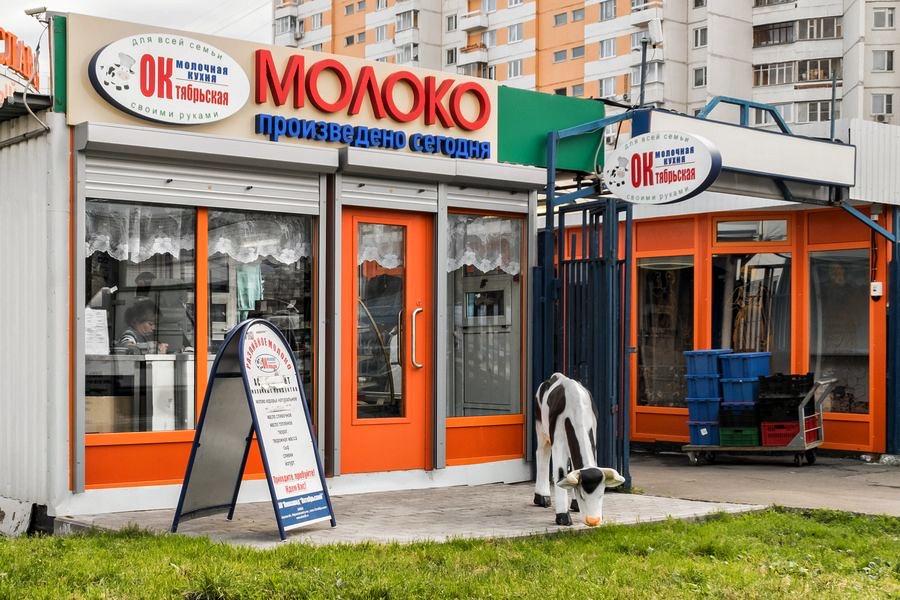 Milchgeschäft in Moskau